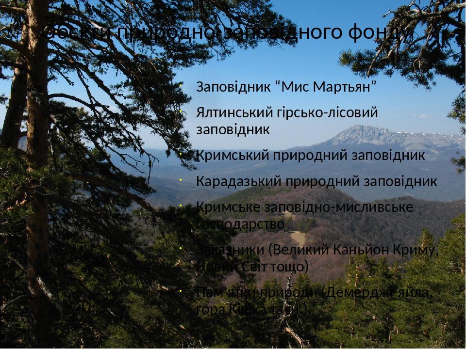 """Заповідник """"Мис Мартьян"""" Ялтинський гірсько-лісовий заповідник Кримський природний заповідник Карадазький природний заповідник Кримське заповідно-м..."""