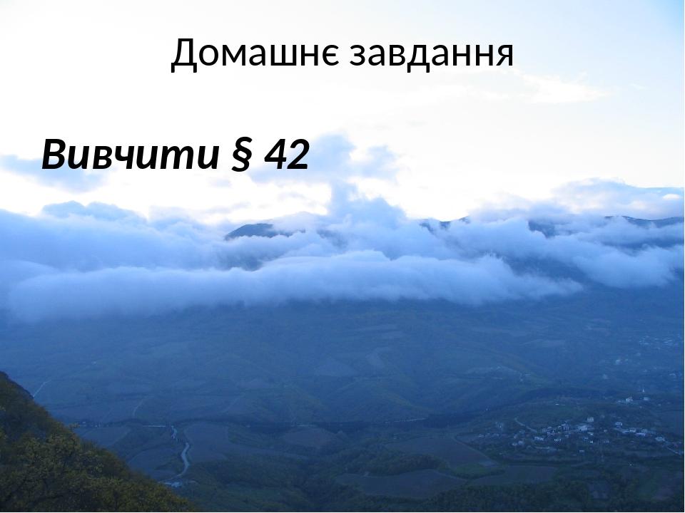 Домашнє завдання Вивчити § 42
