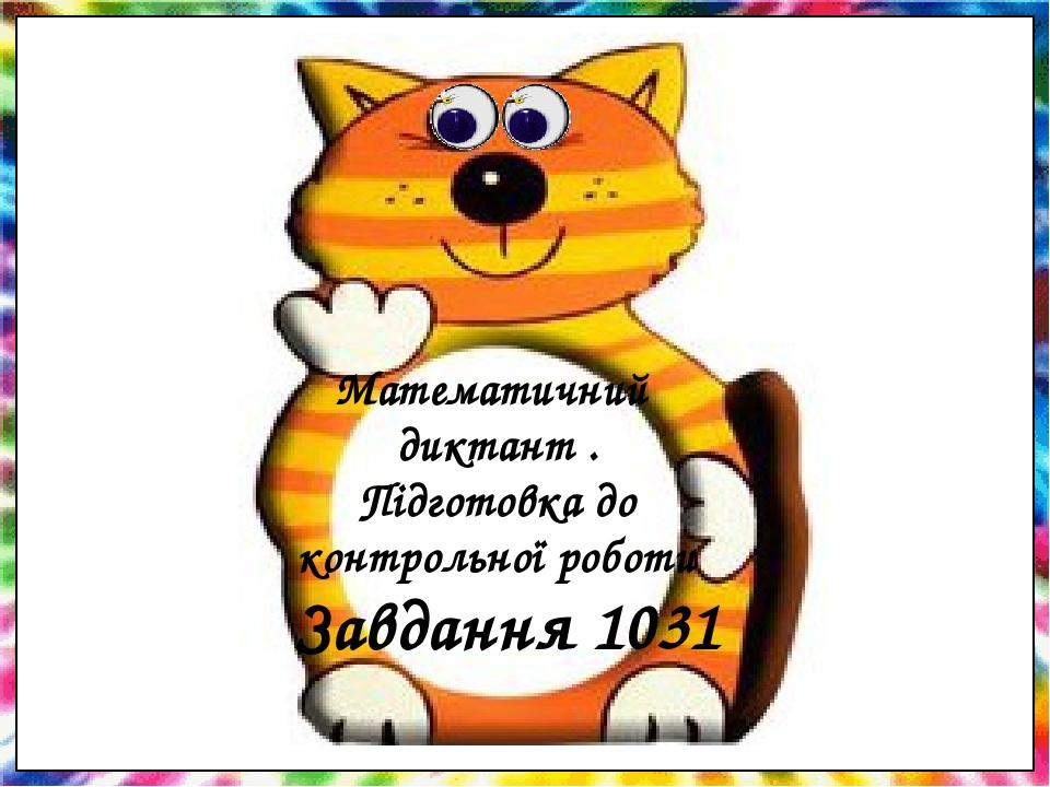 Завдання 1031 Математичний диктант . Підготовка до контрольної роботи