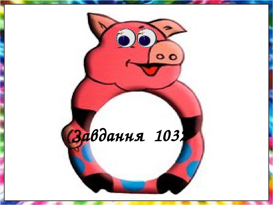 Завдання 1032