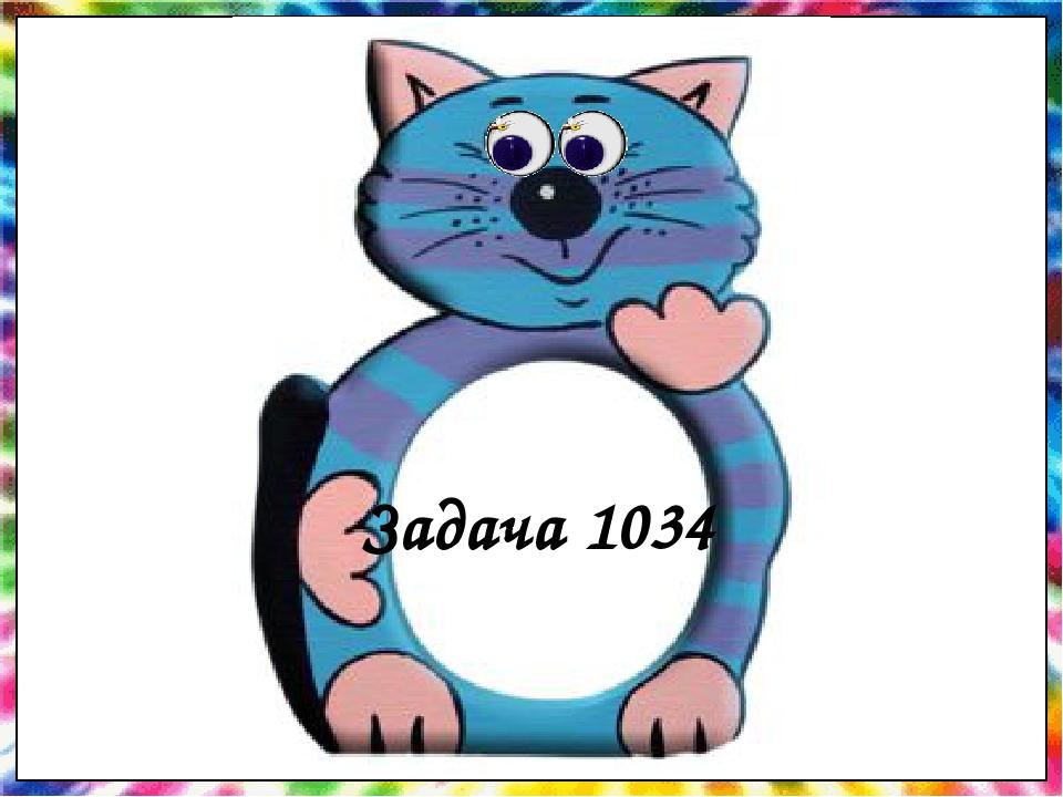 Задача 1034