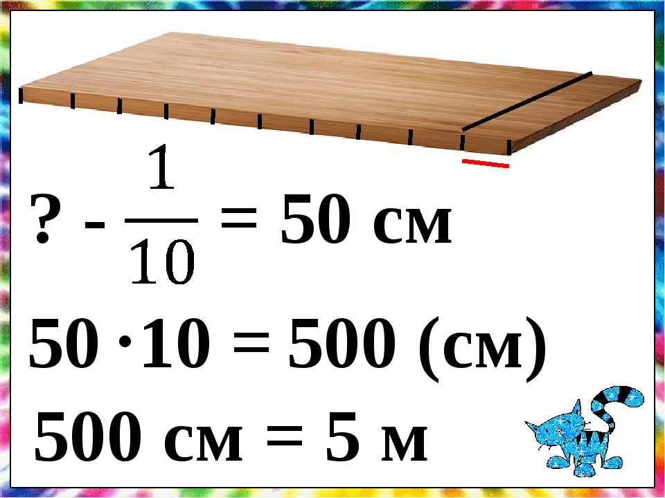 ? - = 50 см 50 10 = . 500 (см) 500 см = 5 м
