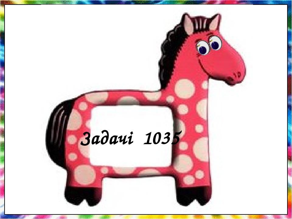 Задачі 1035