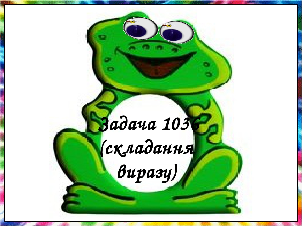 Задача 1036 (складання виразу)