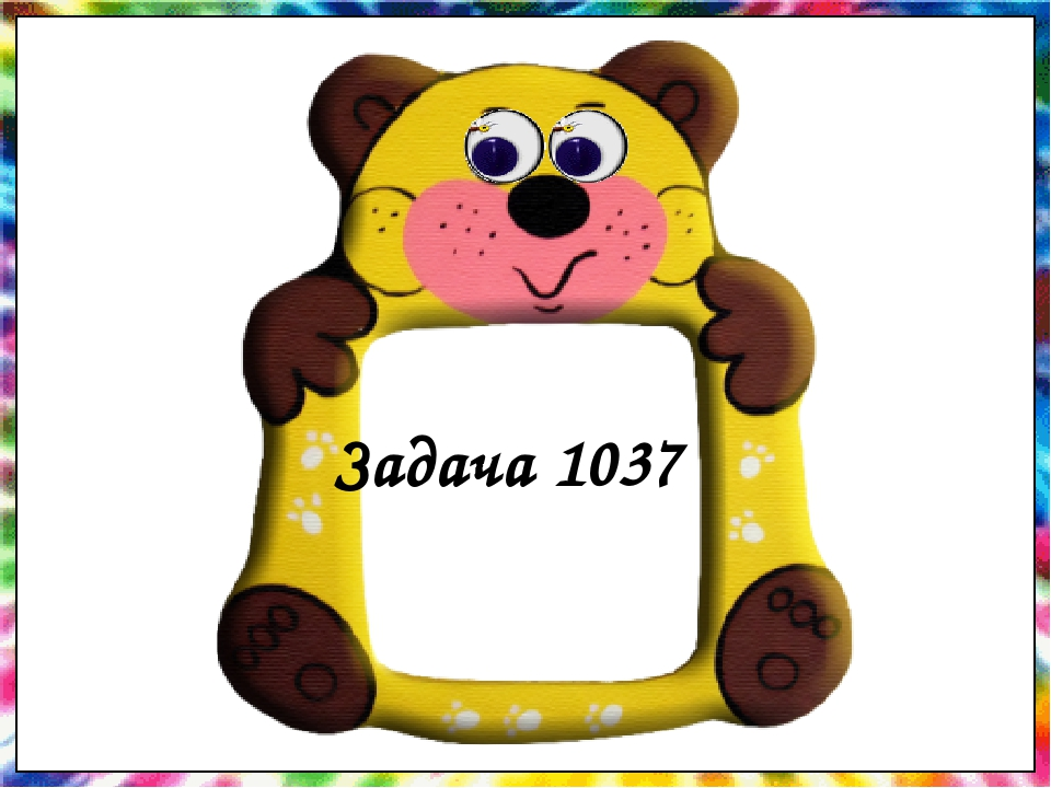 Задача 1037