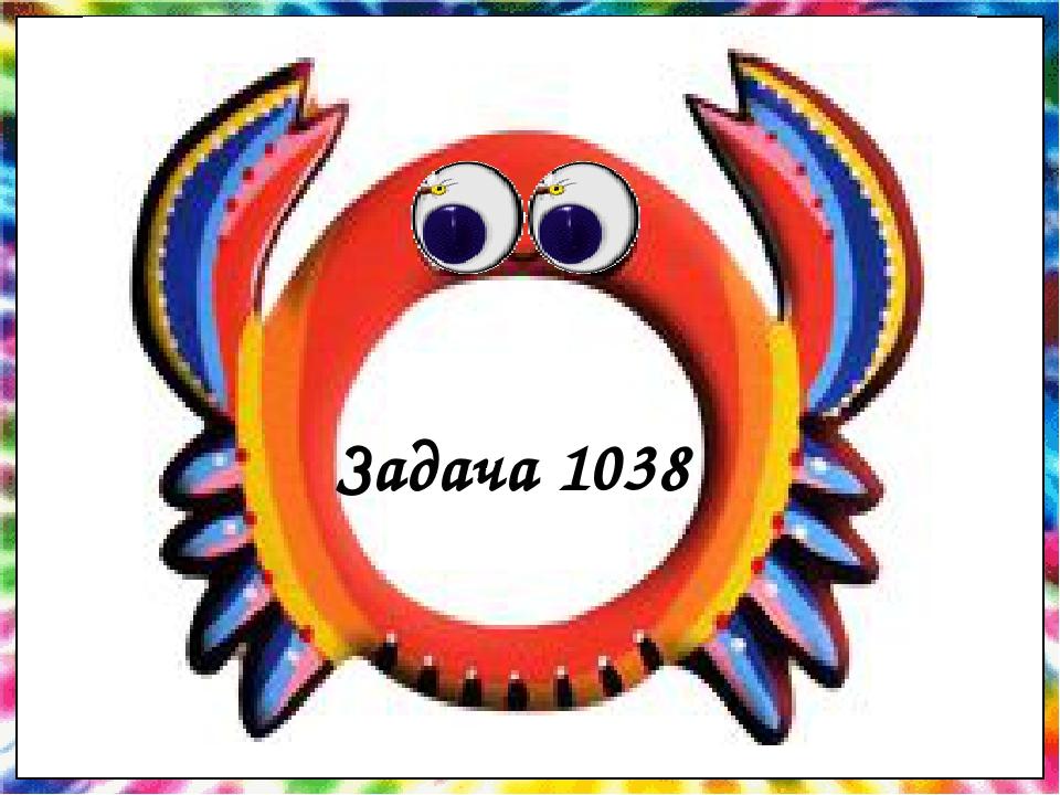 Задача 1038