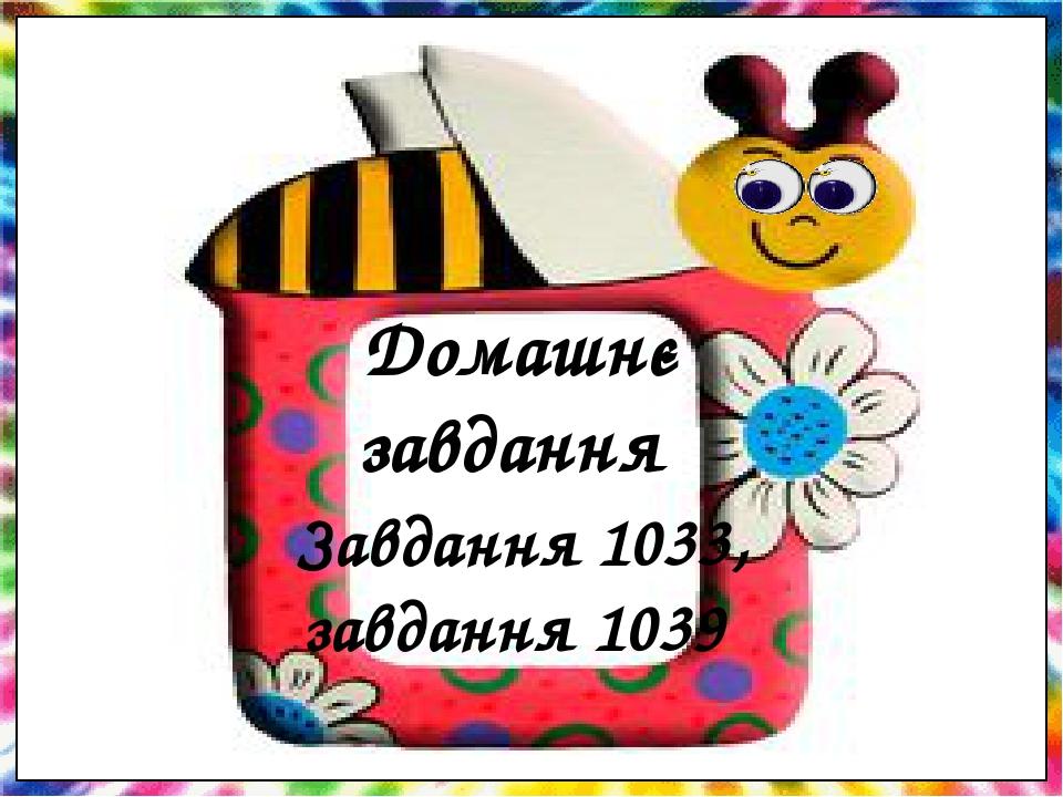 Домашнє завдання Завдання 1033, завдання 1039