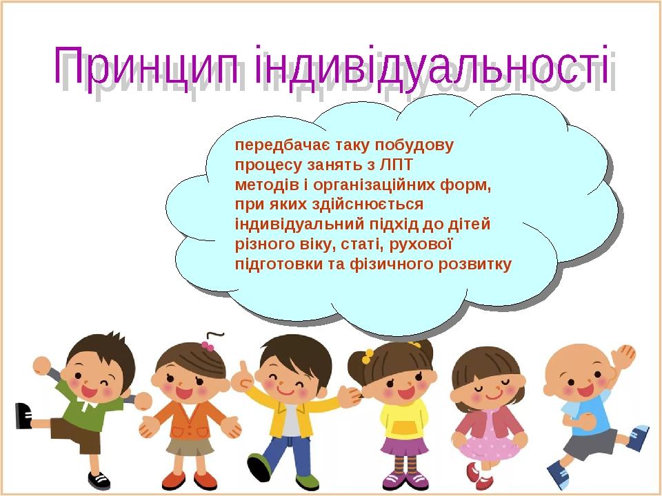 передбачає таку побудову процесу занять з ЛПТ методів і організаційних форм, при яких здійснюється індивідуальний підхід до дітей різного віку, ста...