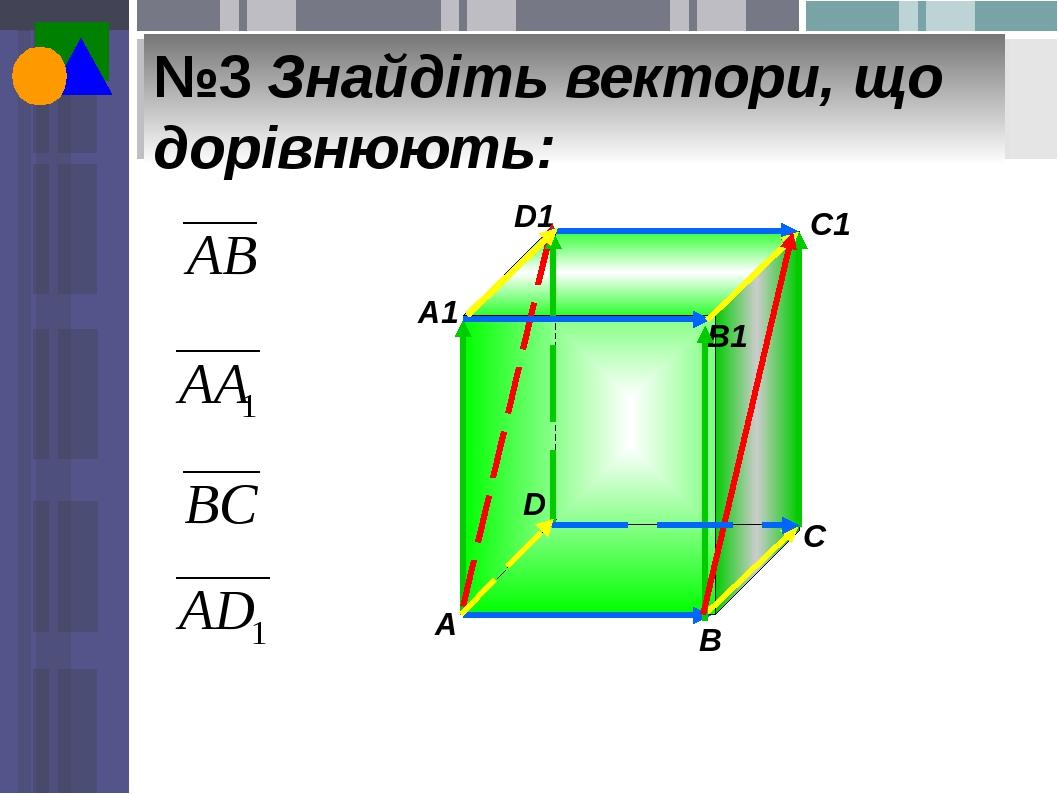 №3 Знайдіть вектори, що дорівнюють: D