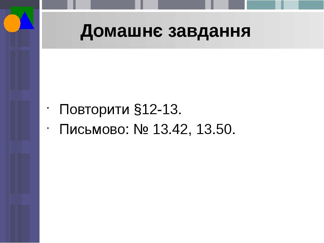 Домашнє завдання Повторити §12-13. Письмово: № 13.42, 13.50.