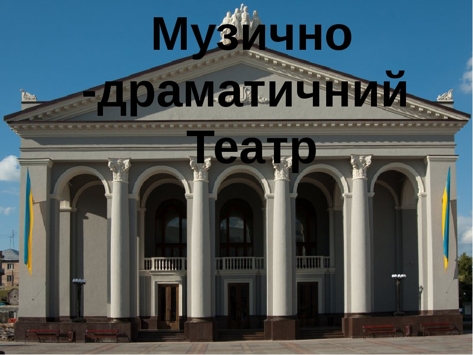 Музично -драматичний Театр