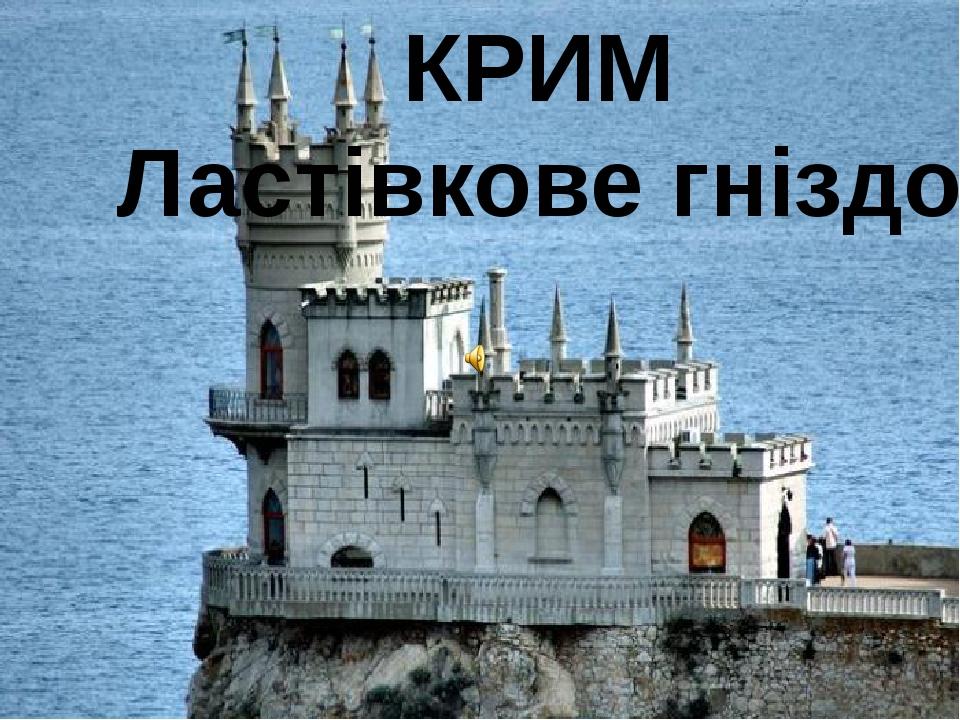 КРИМ Ластівкове гніздо
