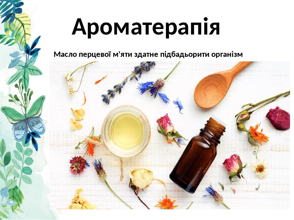 Ароматерапія Масло перцевої м'яти здатне підбадьорити організм