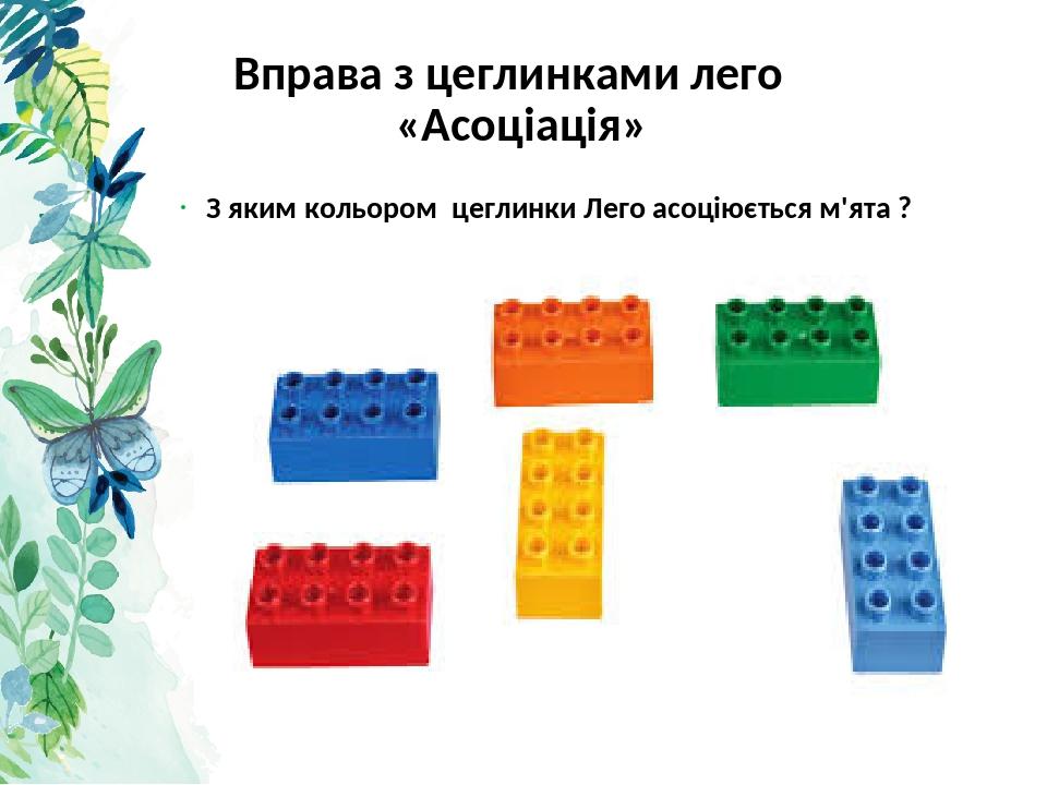 Вправа з цеглинками лего «Асоціація» З яким кольором цеглинки Лего асоціюється м'ята ?