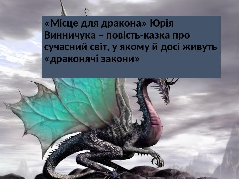 «Місце для дракона» Юрія Винничука – повість-казка про сучасний світ, у якому й досі живуть «драконячі закони»