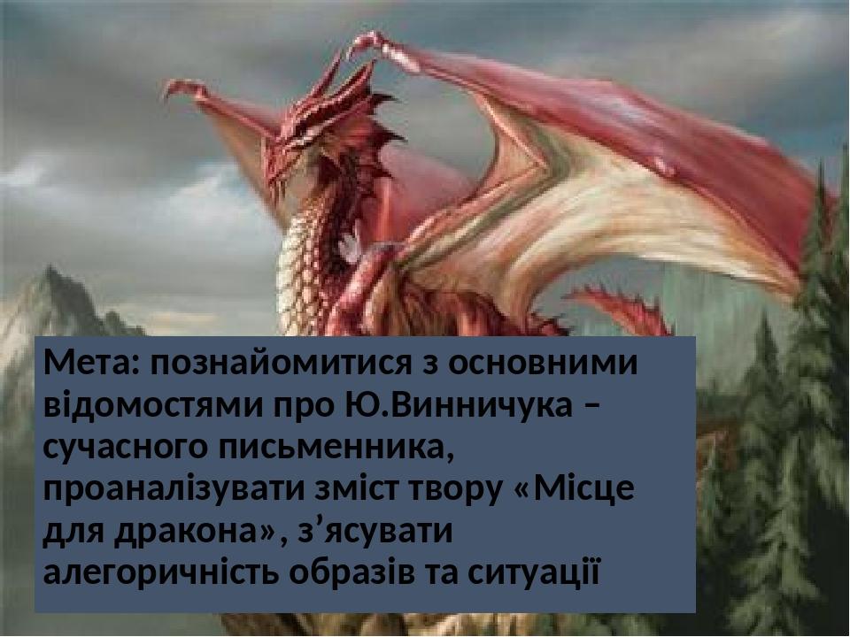 Мета: познайомитися з основними відомостями про Ю.Винничука – сучасного письменника, проаналізувати зміст твору «Місце для дракона», з'ясувати алег...