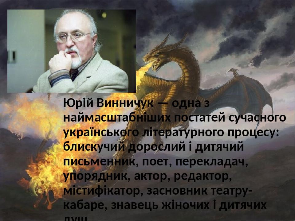 Юрій Винничук — одна з наймасштабніших постатей сучасного українського літературного процесу: блискучий дорослий і дитячий письменник, поет, перекл...