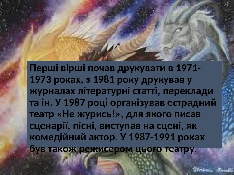 Перші вірші почав друкувати в 1971-1973 роках, з 1981 року друкував у журналах літературні статті, переклади та ін. У 1987 році організував естрадн...