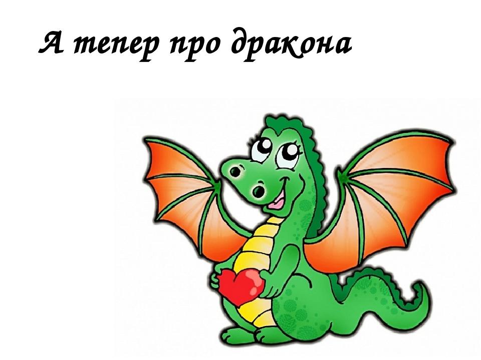 А тепер про дракона