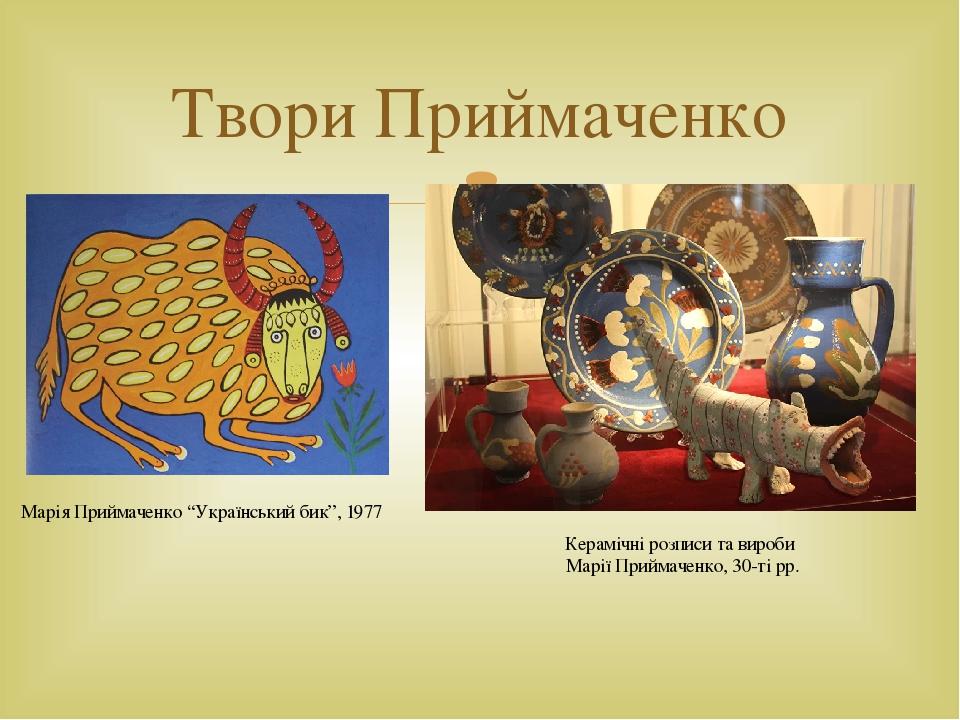 """Твори Приймаченко Марія Приймаченко """"Український бик"""", 1977 Керамічні розписи та вироби Марії Приймаченко, 30-ті рр. """