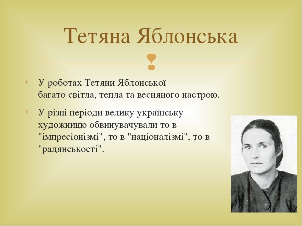 """Уроботах Тетяни Яблонської багатосвітла, тепла та весняногонастрою. У різні періоди велику українську художницю обвинувачували то в """"імпресіоніз..."""