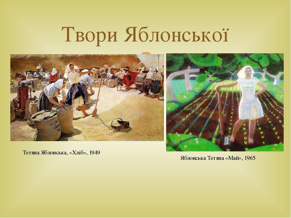Твори Яблонської Тетяна Яблонська, «Хліб», 1949  Яблонська Тетяна «Май», 1965 