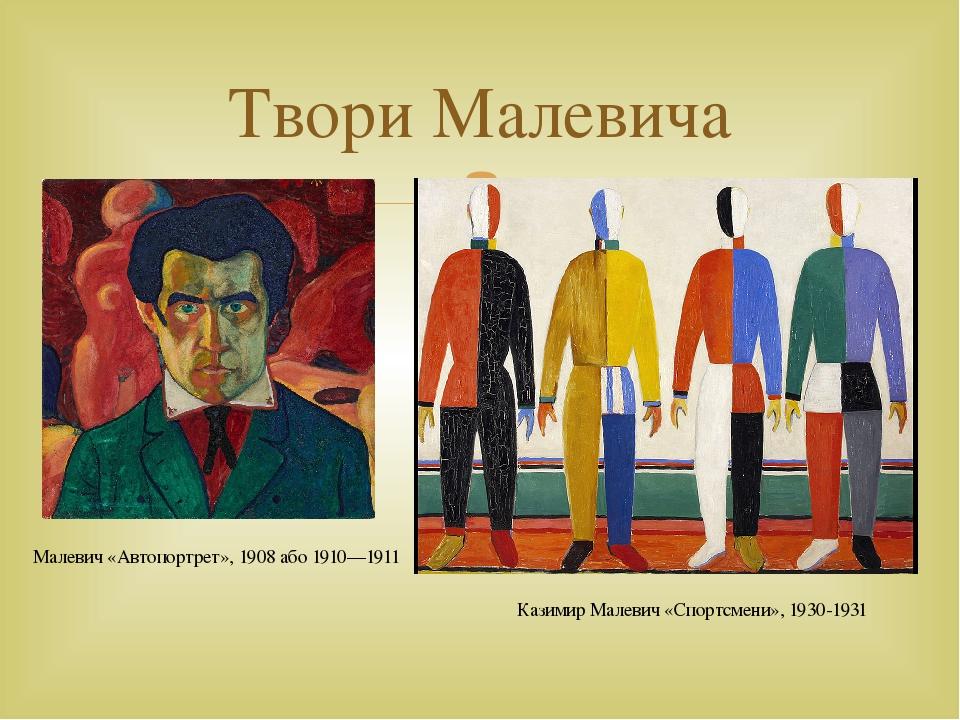 Твори Малевича Малевич «Автопортрет», 1908 або 1910—1911 Казимир Малевич «Спортсмени», 1930-1931 