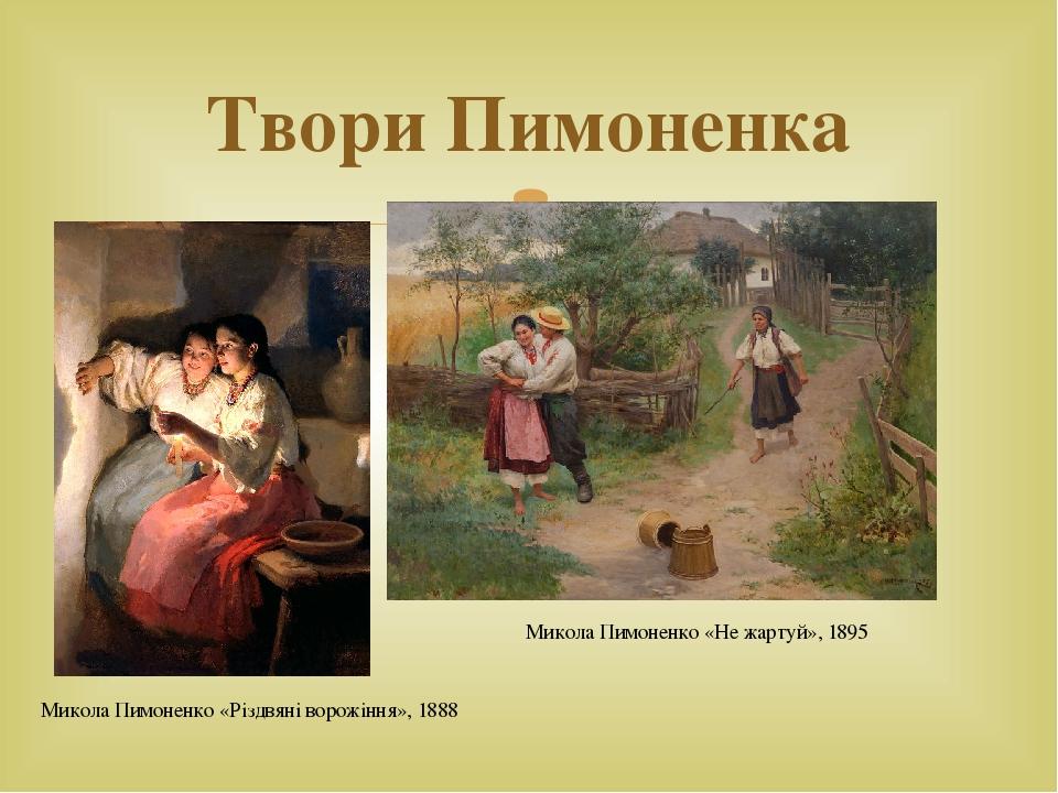 Твори Пимоненка Микола Пимоненко «Не жартуй», 1895 Микола Пимоненко «Різдвяні ворожіння», 1888 