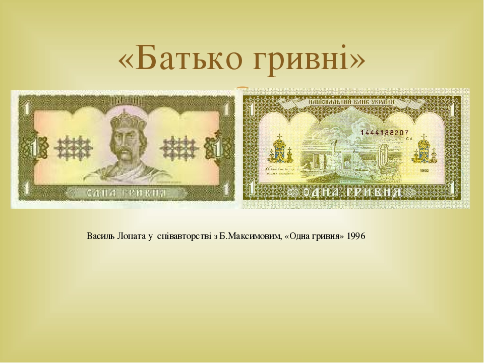 «Батько гривні» Василь Лопата у співавторстві зБ.Максимовим, «Одна гривня» 1996 