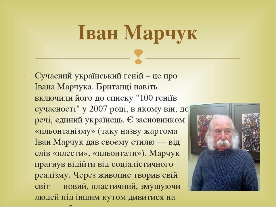 """Сучасний український геній – це про Івана Марчука. Британці навіть включили його до списку """"100 геніїв сучасності"""" у 2007 році, в якому він, до реч..."""