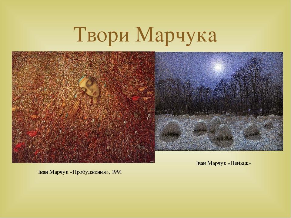 Твори Марчука Іван Марчук «Пробудження», 1991 Іван Марчук «Пейзаж» 