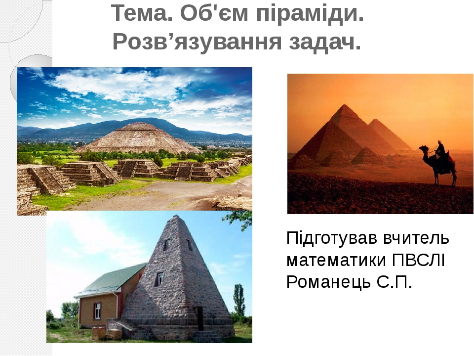 Тема. Об'єм піраміди. Розв'язування задач. Підготував вчитель математики ПВСЛІ Романець С.П.
