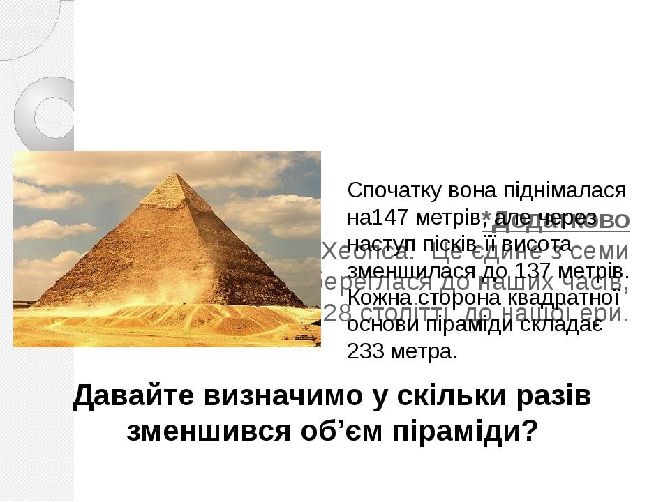 *Додатково Найбільша піраміда - Хеопса. Це єдине з семи чудес світу,що збереглася до наших часів, споруджена в 28 столітті до нашої ери. Спочатку в...