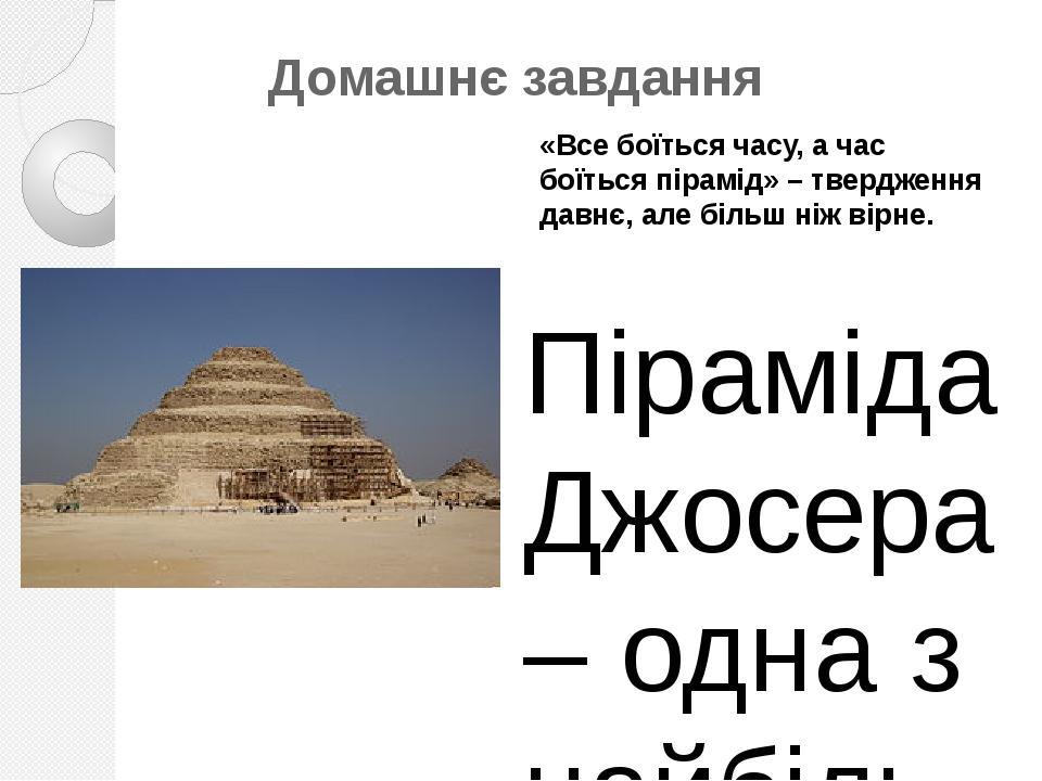 Домашнє завдання Піраміда Джосера – одна з найбільших в Єгипті, крім великих пірамід Гізи, знаходиться в селі Саккара (15 км від Гізи). Споруджена ...