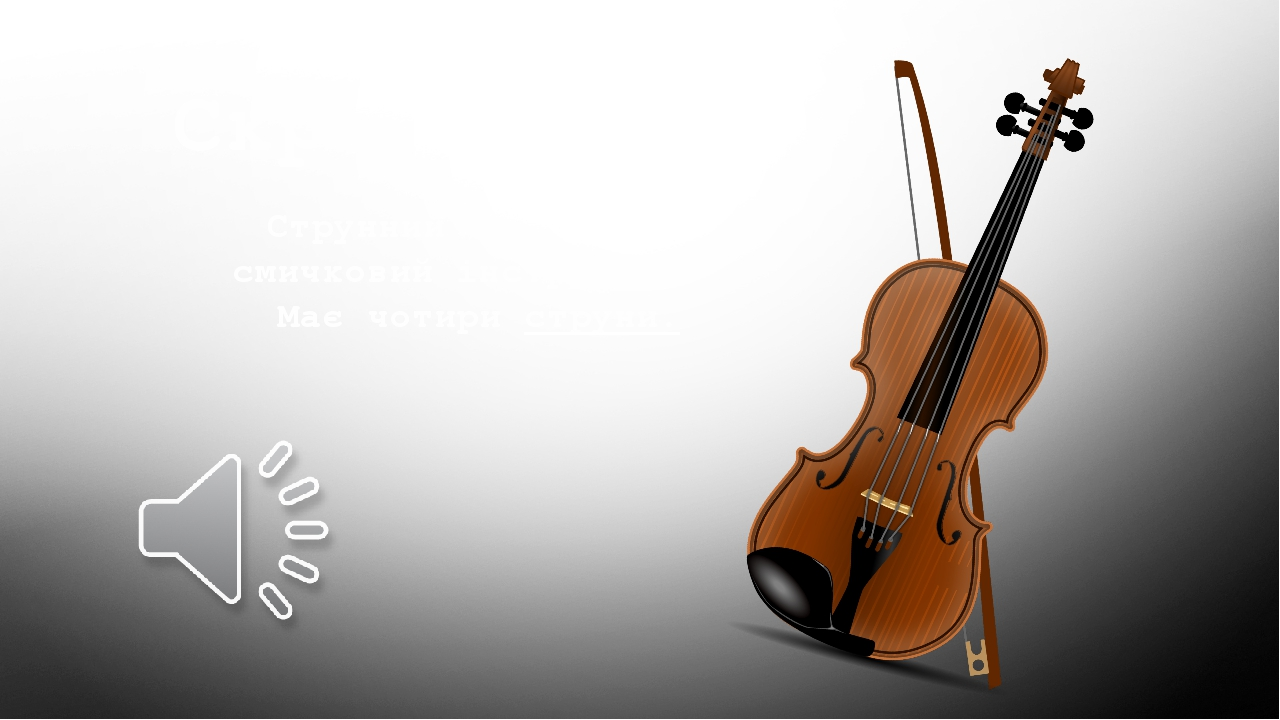 как звучат музыкальные инструменты