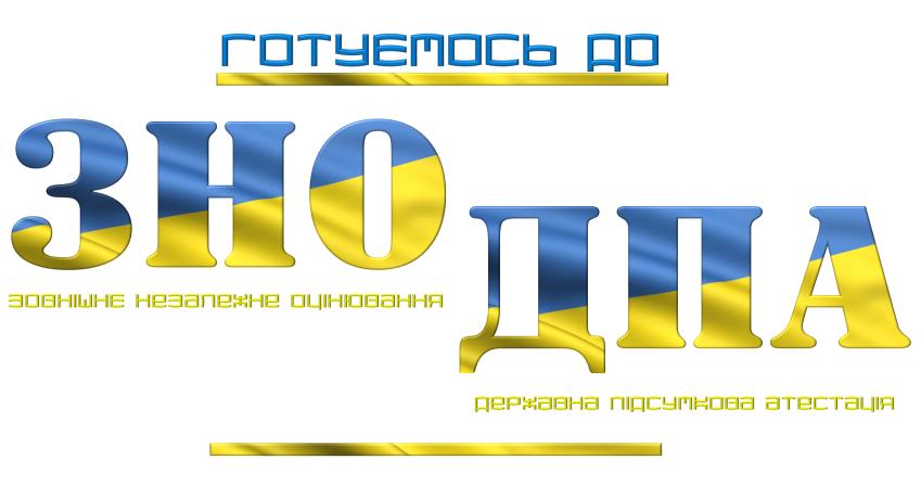 """Підготовка до ДПА та ЗНО. Фразеологія"""""""