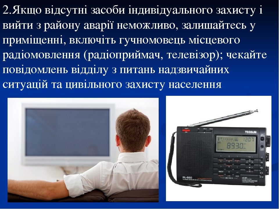 2.Якщо відсутні засоби індивідуального захисту і вийти з району аварії неможливо, залишайтесь у приміщенні, включіть гучномовець місцевого радіомов...