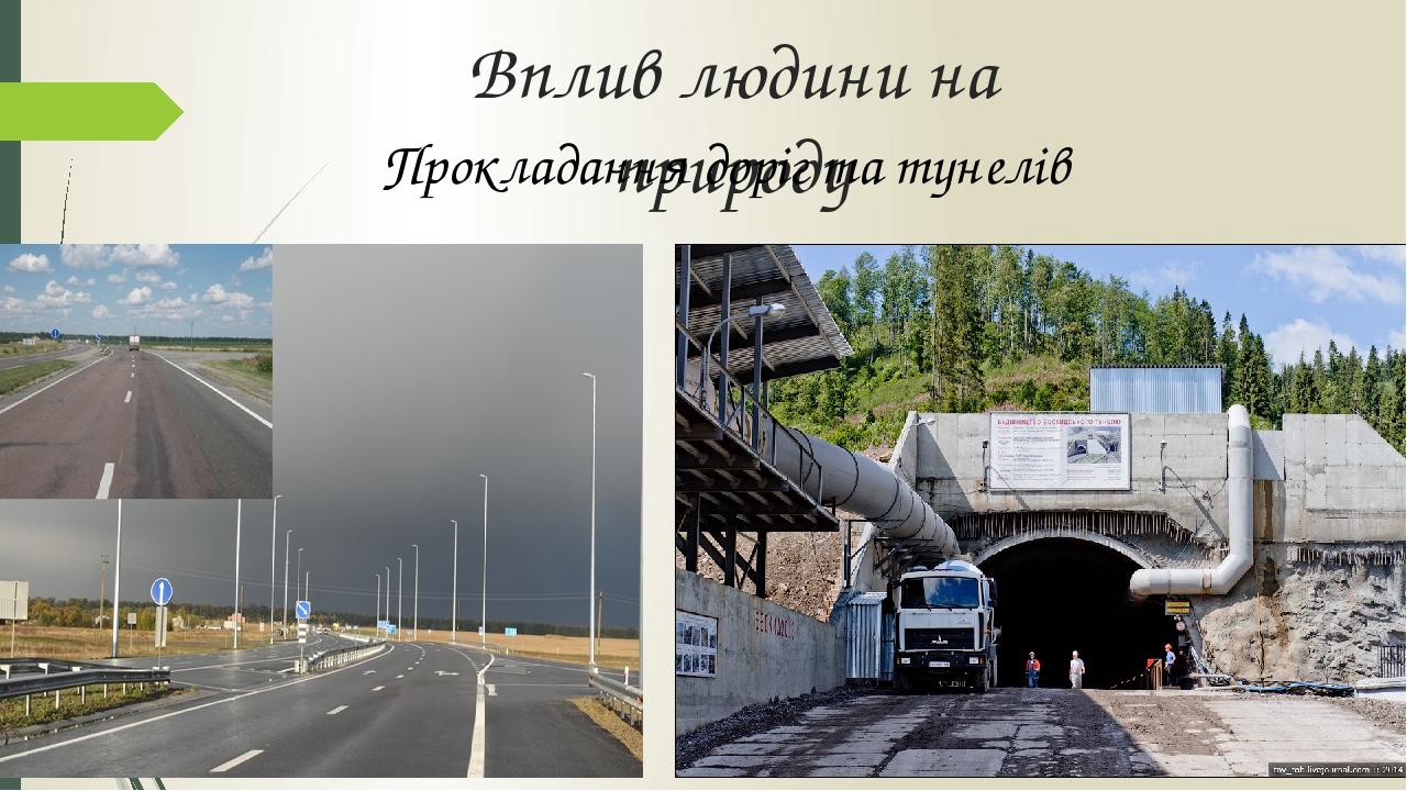 Вплив людини на природу Прокладання доріг та тунелів