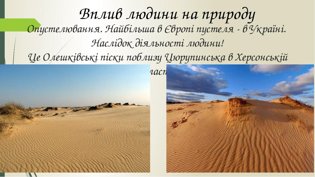 Опустелювання. Найбільша в Європі пустеля - в Україні. Наслідок діяльності людини! Це Олешківські піски поблизу Цюрупинська в Херсонській області. ...