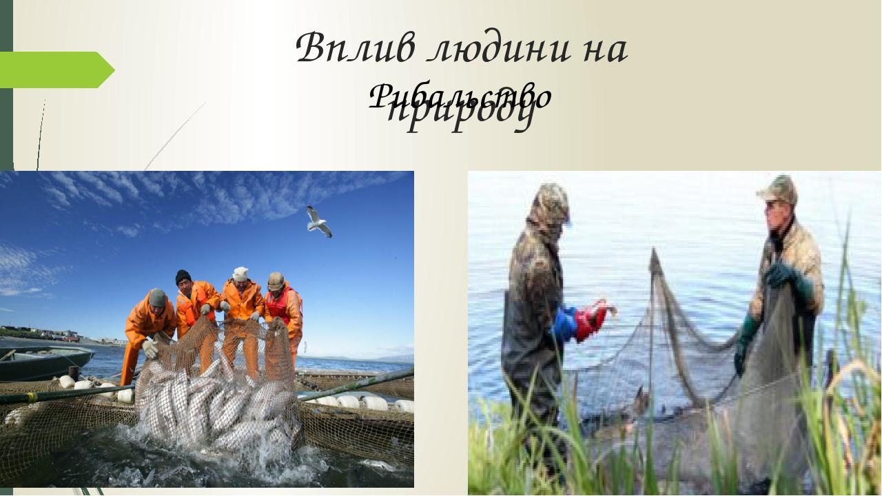 Вплив людини на природу Рибальство