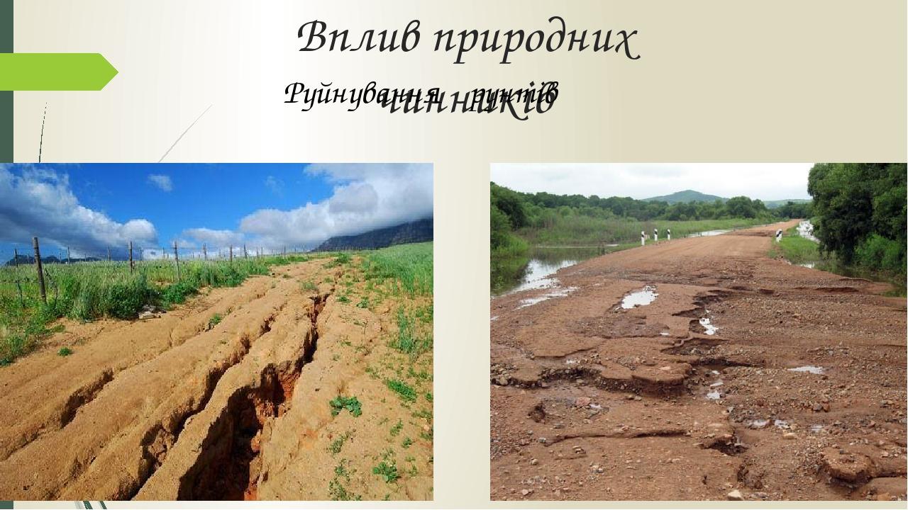 Вплив природних чинників Руйнування Ґрунтів