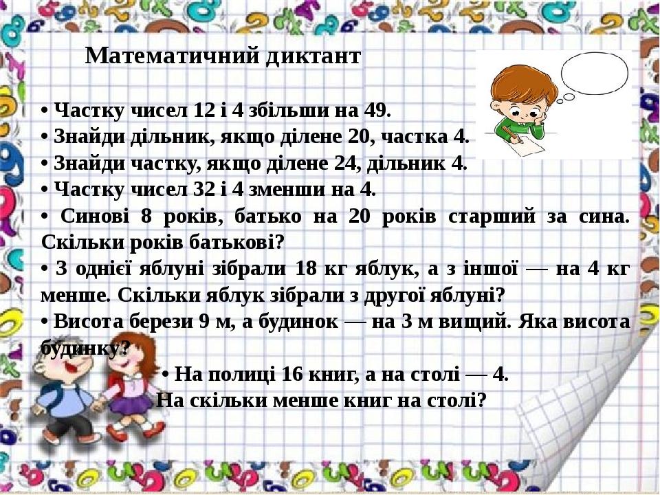 Математичний диктант • Частку чисел 12 і 4 збільши на 49. • Знайди дільник, якщо ділене 20, частка 4. • Знайди частку, якщо ділене 24, дільник 4. •...