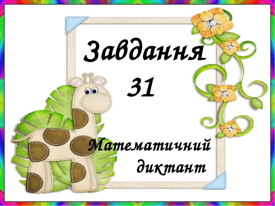 Математичний диктант Завдання 31