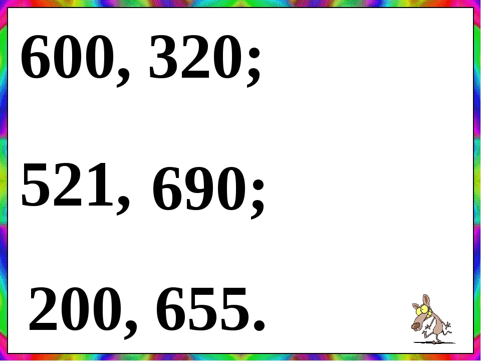 600, 320; 521, 690; 200, 655.