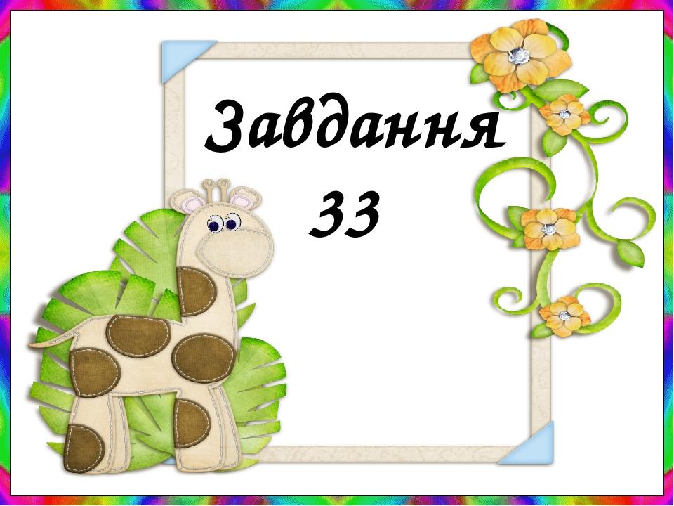 Завдання 33