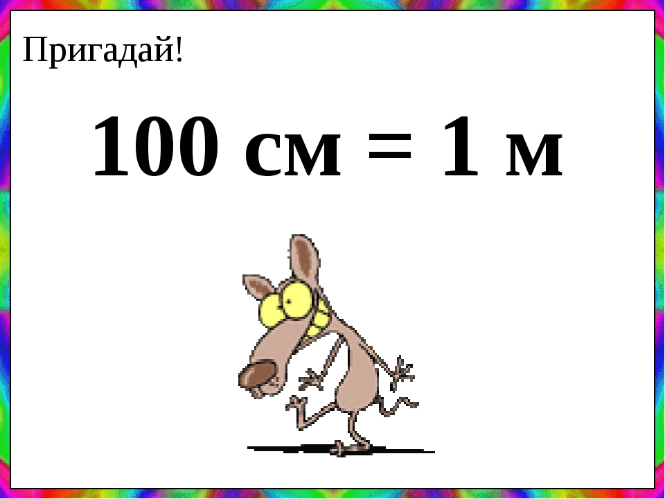 Пригадай! 100 см = 1 м