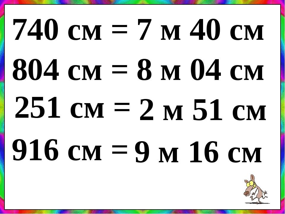 740 см = 7 м 40 см 804 см = 8 м 04 см 251 см = 2 м 51 см 9 м 16 см 916 см =
