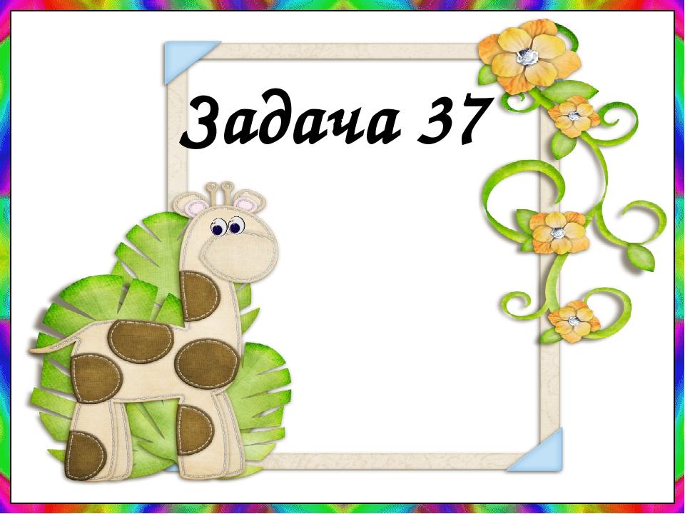 Задача 37