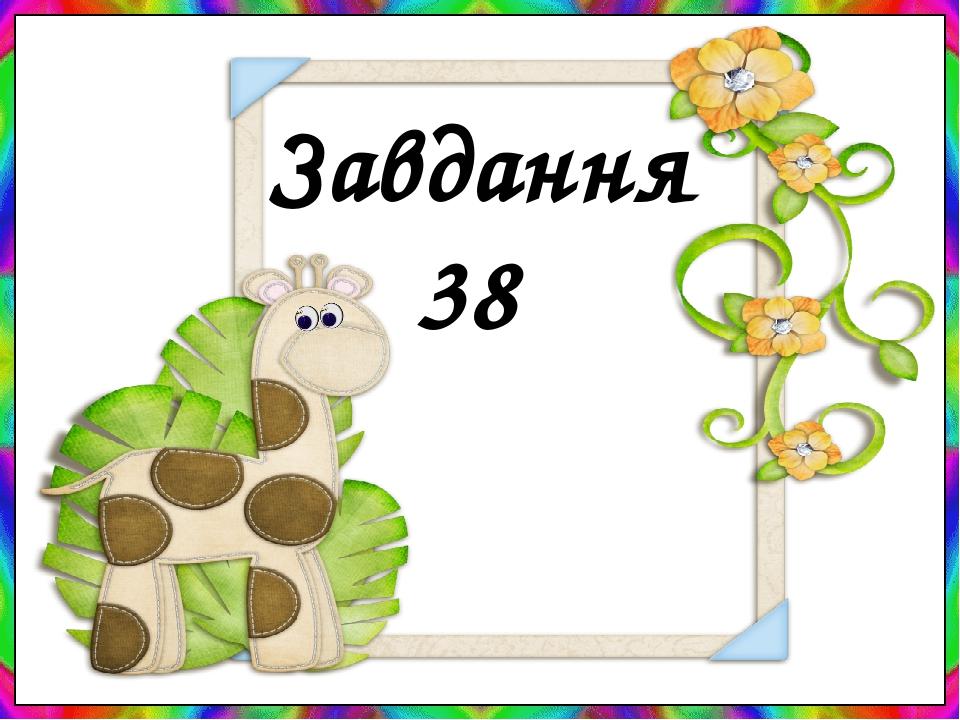 Завдання 38