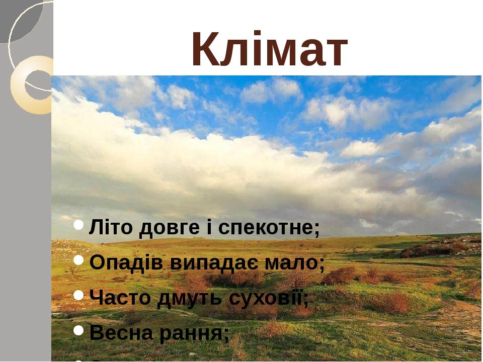 Клімат Літо довге і спекотне; Опадів випадає мало; Часто дмуть суховії; Весна рання; Зима коротка, холодна, малосніжна.